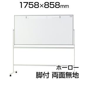 PLUS(プラス) ホワイトボード PASHABO(パシャボ) 1758×858mm 両面 脚付き ホーロー製 スマホ対応 幅1906×奥行562×高さ1808mmキャスター付き white board 白板 掲示用品 オフィス用品 マーカー付き マグネ