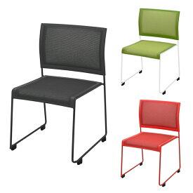ループ脚チェア QUE 幅515×奥行530×高さ804mm 会議用椅子 会議用チェア 会議椅子 会議チェア ミーティングチェア スタッキングチェア スタックチェア 会議 会議用 椅子 いす チェア 左右連結可能 ブラック グリーン レッド