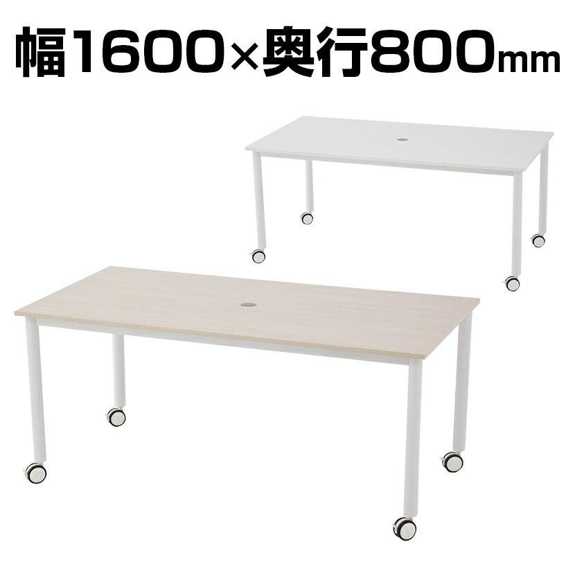 キャスターテーブル ホワイト脚 幅1600×奥行800×高さ700mm RFCTT-WL1680