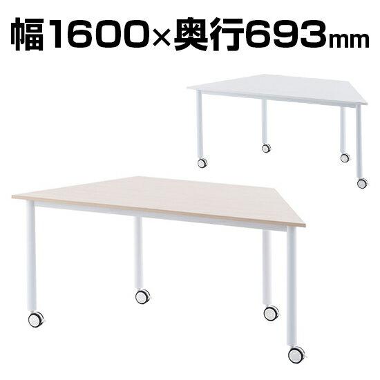 キャスターテーブル ホワイト脚 台形 幅1600×奥行693×高さ700mm RFCTT-WL8016D