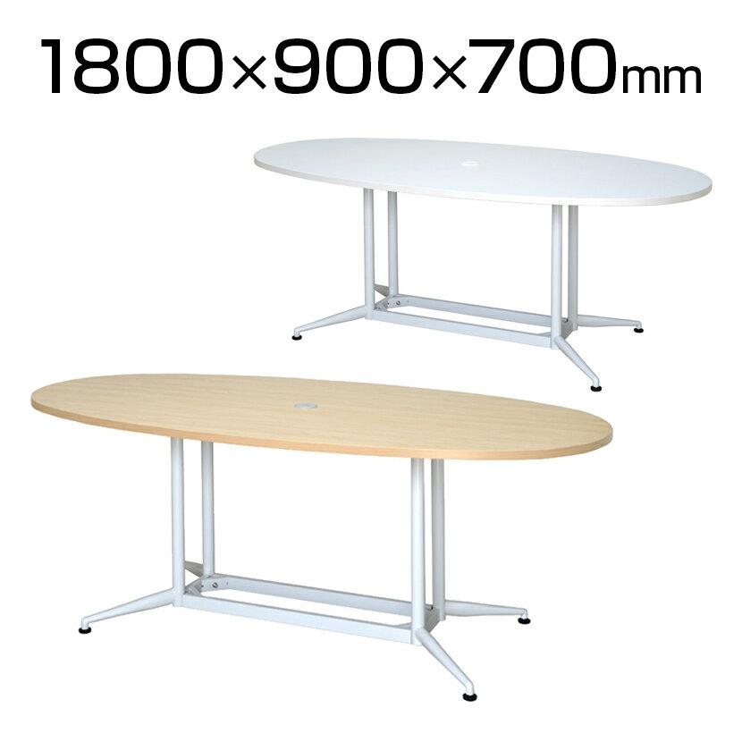 OAオーバルテーブル 幅1800×奥行900×高さ700mm RFOVT-OA1890