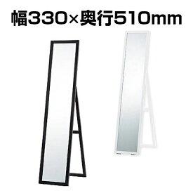 スタンドミラー 全身 プラスチックフレーム 姿見 330×510×1471mm RFSMR ミラー 全身鏡 コンパクト 鏡 ドレッサー ホワイト ダーク シンプル スリム プラスチック おしゃれ 330mm 510mm 1471mm