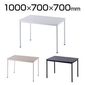 RFシンプルテーブル 幅1000×奥行700×高さ700mm RFSPT-1070 会議用テーブル ミーティングテーブル 会議テーブル 会議机 会議デスク オフィステーブル テーブル 角型 オフィス キャスター付き キャスター 1000 700 100cm 70cm 会議 打ち合わせ