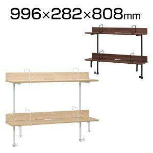 RF木製デスク用 上置ハイシェルフ 2段 幅996×奥行282×高さ808mm RFWD-USRH-1000 机上ラック 机上台 木製 上置き棚 本棚 収納 デスクラック 机上 棚 ラック おしゃれ 卓上 シェルフ 卓上ラック 収納棚
