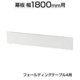 [オプション] フォールディングテーブル4用幕板 ホワイト 幅1800mm用 幅1790×奥行24×高さ300mm SHFT-OP-180-4 会議テーブル用 フォールディングテーブル4専用 SHFT-1845-4用 SHFT-1860-4用 幕板