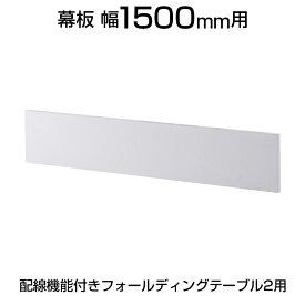 [オプション] 配線機能付きフォールディングテーブル2用 幕板 幅1500mm用 ホワイト 幅1490×奥行77×高さ293mm SHFTL-OP-15-WH