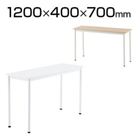 SHシンプルテーブル 1200×400×700 Z-SHST-1240W 1200mm 400mm 700mm ワークテーブル ワークデスク 作業台 テーブル 作業用テーブル オフィスデスク パソコンデスク PCデスク 会議デスク サイドデスク サイドテーブル オフィス デスク スリム