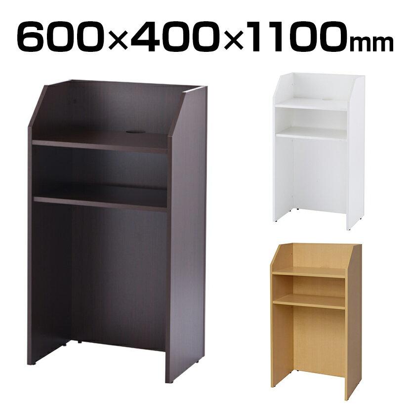 演説台 幅600×奥行400×高さ1100mm SHEN