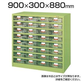 サカエ ハニーケース・樹脂ボックス HFW-323T 小物キャビネット 工場 幅900×奥行300×高さ880mm