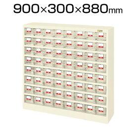 サカエ ハニーケース・樹脂ボックス HFW-64T 小物キャビネット 工場 幅900×奥行300×高さ880mm