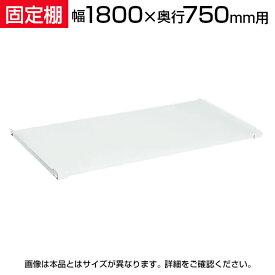 サカエ 作業台用オプション固定棚(パールホワイト) 適合天板:幅1800×奥行750mm 耐荷重50kg SKE-KK1875KW