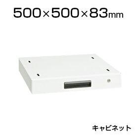 サカエ 作業台用オプションキャビネット奥行600・750・900mm専用(パールホワイト) SKE-NKL10W