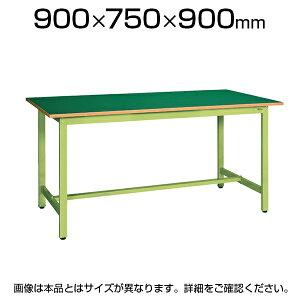 サカエ 軽量立作業台 ワークテーブル KSDタイプ 均等耐荷重300kg 幅900×奥行750×高さ900mm KSD-097F