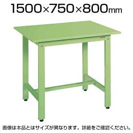 サカエ 軽量作業台 ワークテーブル KHタイプ スチール天板 均等耐荷重350kg 幅1500×奥行750×高さ800mm KH-59S