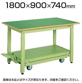 サカエ 軽量作業台 KKタイプ・ペダル昇降移動式 ワークテーブル 均等耐荷重350kg(固定時) 幅1800×奥行900×高さ740mm KK-189F