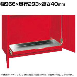 [オプション]サカエ 一斗缶保管庫用ステンレス油受け KU-AUB 幅966×奥行293×高さ40mm