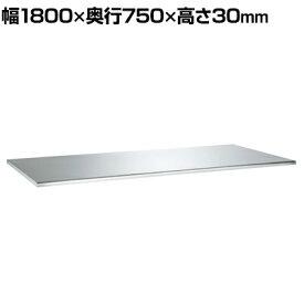 [オプション]サカエ 作業台SUS/SUS4用 ステンレス天板R付 交換用天板 幅1800×奥行750×高さ30mm SU4-1875RTC