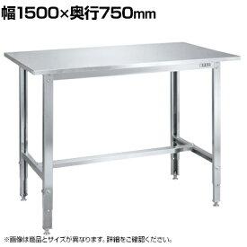 サカエ ステンレス高さ調整作業台 SUS430 耐荷重150kg 幅1500×奥行750×高さ700〜900mm SUT4-157LCN