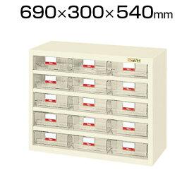 サカエ ハニーケース パーツキャビネット 樹脂ボックス 3列5段 均等耐荷重50kg 幅690×奥行300×高さ540mm グリーン アイボリー HFS-15
