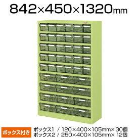 サカエ ハニーケース2 樹脂ボックス HK-42L 小物キャビネット 工場 幅842×奥行450×高さ1320mm