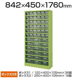 サカエ ハニーケース2 樹脂ボックス HK-54L 小物キャビネット 工場 幅842×奥行450×高さ1760mm
