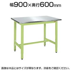 サカエ 軽量作業台 高さ調整可能 TKK8タイプ ステンレスカブセ天板 TKK8-096HCSU4 外寸:幅900×奥行600×高さ800〜1000mm