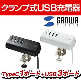 サンワサプライ クランプ式USB充電器(TypeC1ポート+USB3ポート) ACA-IP51