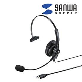 【5月下旬入荷予定】サンワサプライ USBヘッドセット 片耳オーバーヘッドタイプ ブラック