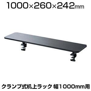 [オプション]クランプ式机上ラック 幅1000×奥行260mm MR-LC306BK