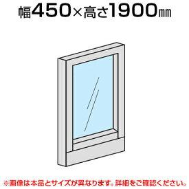 ローパーテーション 全面ガラスパネル 【幅450×高さ1900mm】/LPX-G1904  パーティション パテーション 衝立 ついたて 間仕切り