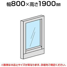 ローパーテーション 全面ガラスパネル 【幅800×高さ1900mm】/LPX-G1908  パーティション パテーション 衝立 ついたて 間仕切り