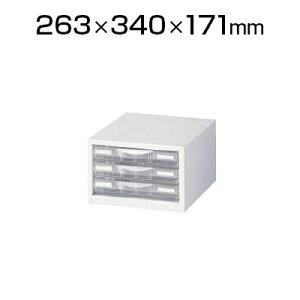 スチール製 A4判1列浅型3段 書類整理ケース(卓上用)ホワイト プラスチック引出し 幅263×奥行340×高さ171mm オフィス キャビネット【国産】【完成品】/SE-LW-P103S