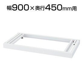 [オプション]クウォール ベース(アジャスター付) 幅900×奥行450mm RW45-NB ホワイト