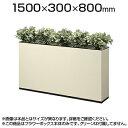 フラワーボックス 間仕切り J型 幅1500mm花壇 花台 パーティション パーテーション ホワイト: プランターキャビネット…
