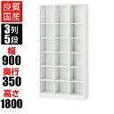 【完成品】【日本製】可動棚 オープン書庫 スチール書庫 シューズボックス 3列6段 ホワイト ファイル オフィス家具 …