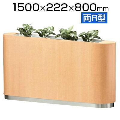 フラワーボックス 間仕切り 両Rタイプ 幅1500mm 花壇 花台 パーティション パーテーション プランターキャビネット プランターボックス プラントキャビネット オフィス エントランス おしゃれ 150cm