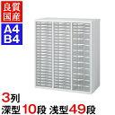 クウォール プラスチックキャビネット(下置用)/高さ1050mm/RW45-N10C59 A4ファイル B4ファイル 文書棚 整理棚 書…