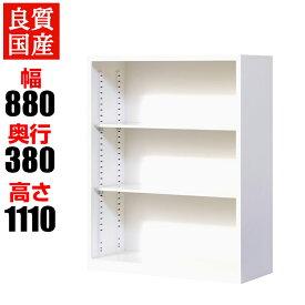 【完成品】スチール書庫 オープン書庫 下置き幅880×高さ1110mm OC-K34WHオフィス家具 事務所 キャビネット 扉 白家具 ホワイト 書棚 本棚 シェルフ 収納 A4ファイル対応 オフィス収納 業務用