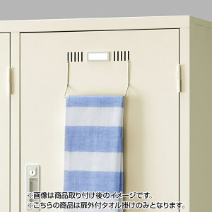 [オプション]扉外付タオル掛け SLK・SLDロッカー用