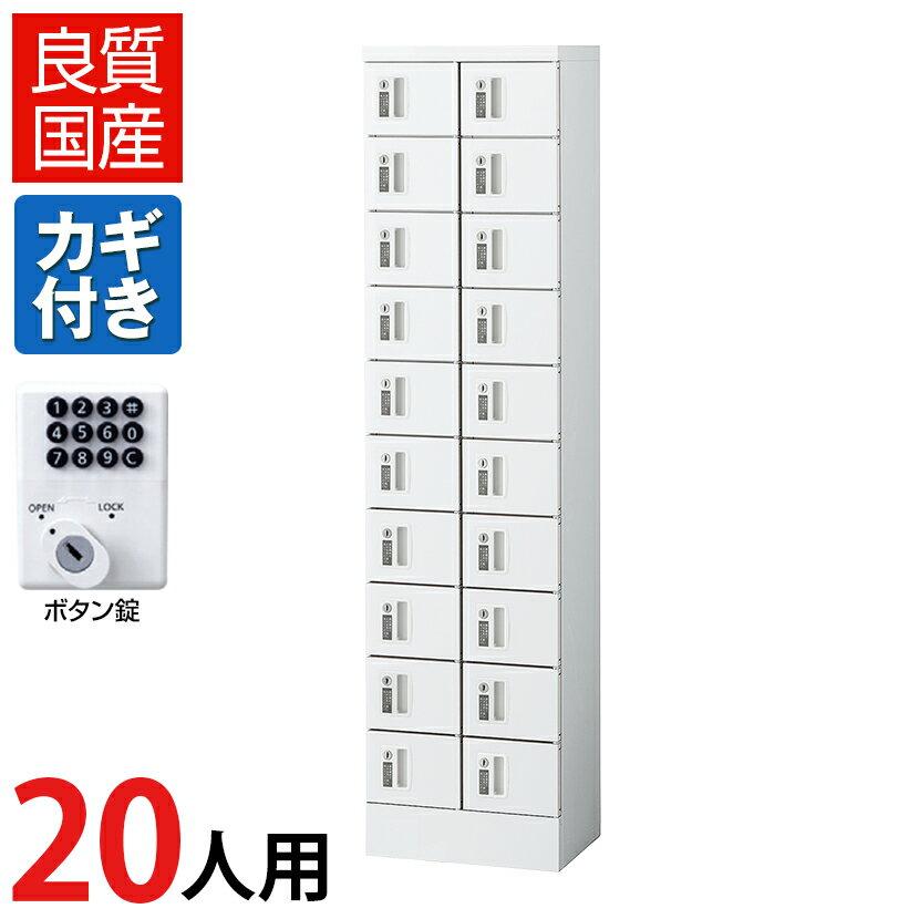 【完成品】【日本製】小物入れロッカー 20人用 ナンバーロック ボタン錠 幅400×奥行300×高さ1600mm 幅40cm 奥行30cm スリム 薄型 ロッカー スチールロッカー オフィスロッカー 荷物 テンキー ナンバーキー ナンバー錠 数字 番号