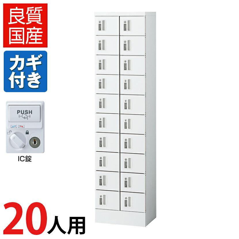 【完成品】【日本製】20人用 2列10段 小物入れロッカー 鍵付き IC錠 幅400×奥行300×高さ1600mm