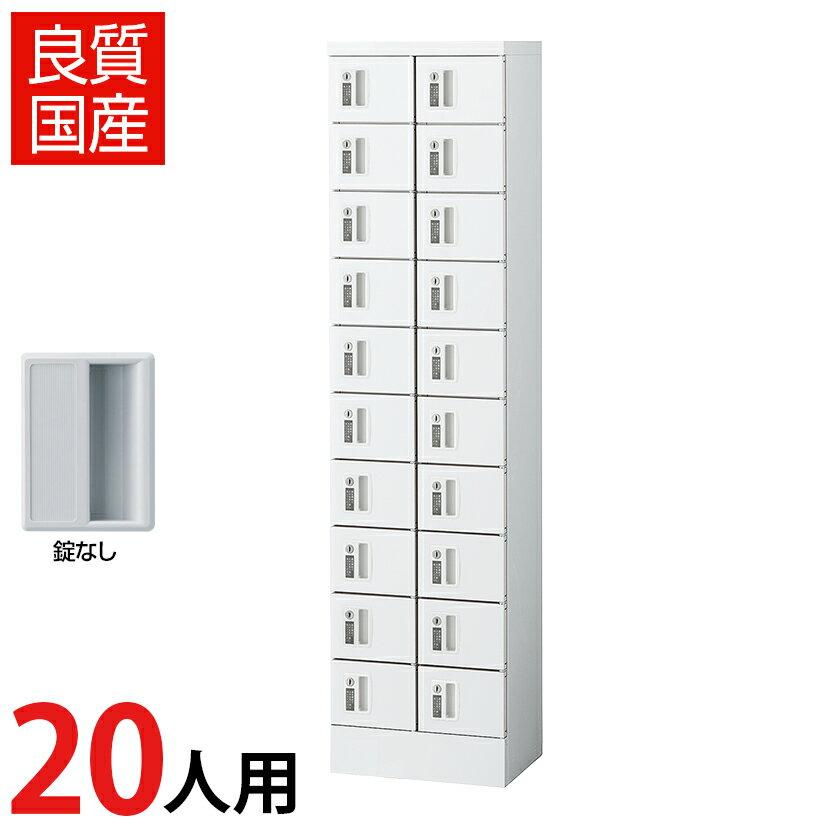 【完成品】【日本製】20人用 2列10段 小物入れロッカー 幅400×奥行300×高さ1600mm