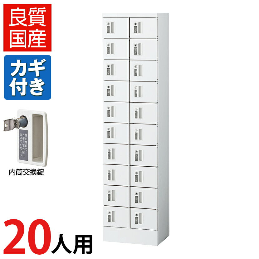 【完成品】【日本製】小物入れロッカー 20人用 内筒交換錠タイプ 幅400×奥行300×高さ1600mm 幅40cm 奥行30cm スリム 薄型 ロッカー スチールロッカー オフィスロッカー 荷物 鍵付き