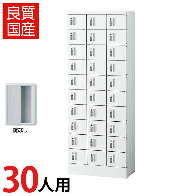 【5月20日入荷予定】【完成品】【日本製】30人用 3列10段 小物入れロッカー 幅600×奥行300×高さ1600mm