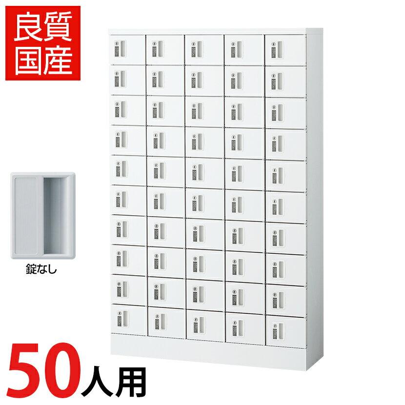【完成品】【日本製】50人用 5列10段 小物入れロッカー 幅1000×奥行300×高さ1600mm