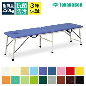 高田ベッド サイズ選択可能 ポータブルベット 折りたたみベッド 有孔粉体ムーブ TB-1008U