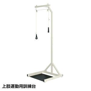 高田ベッド 上肢運動用訓練台 四十肩や五十肩向け運動機器 滑車幅とロープの長さ調整可能 TB-1175 P型上肢運動台