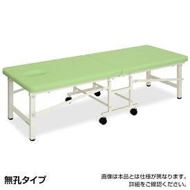 高田ベッド 折りたたみ式ベッド 医療向け マッサージ用施術台 エステ ボディトリートメント用省スペース型 TB-1282 サイズ選択可能 ライトベンダー