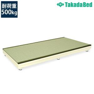高田ベッド 訓練台 TB-1079 畳エクサス 人工畳 超低床 高強度6本脚構造 サイズ選択可能