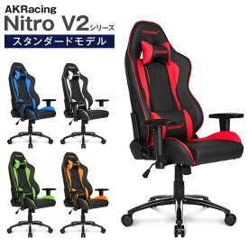 AKRacing(エーケーレーシング) Nitro V2 ゲーミングチェア アームレスト ヘッドレスト ランバーサポート オフィスチェア NITRO V2シリーズ ニトロ AKRacingゲーミングチェア パソコンチェア ゲームチェア Gaming Chair椅子 イス いす テレワーク